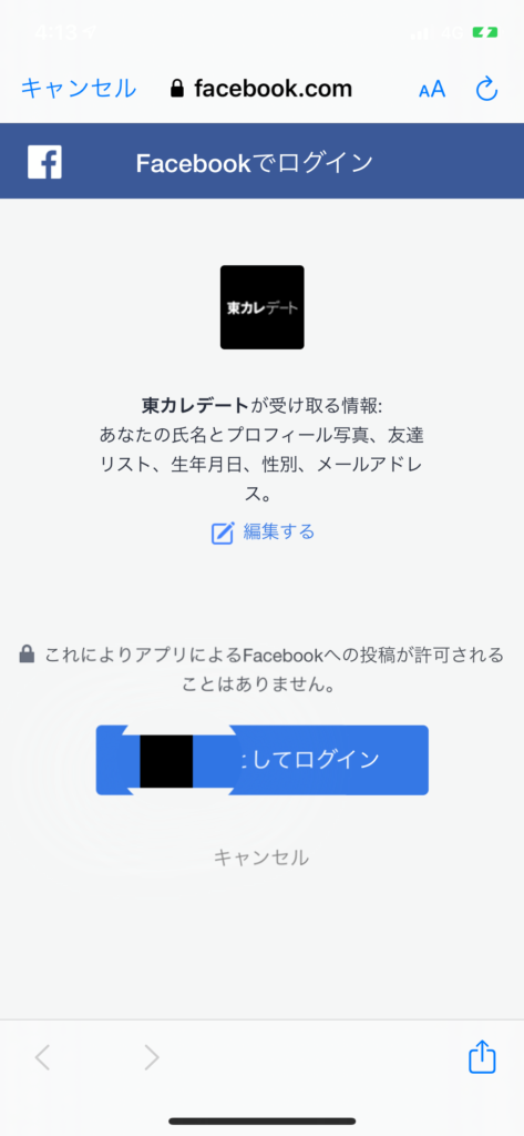 東カレデート Facebook ログイン