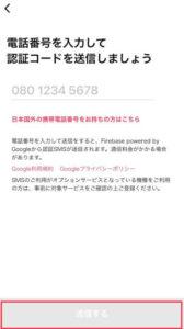 OmiaiのSMS登録の手順 電話番号を入力