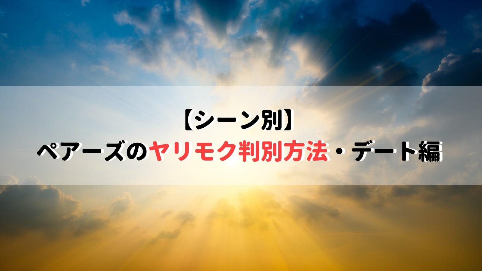 【シーン別】ペアーズのヤリモク判別方法・デート編