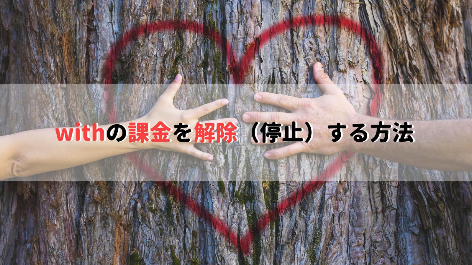 withの課金を解除(停止)する方法