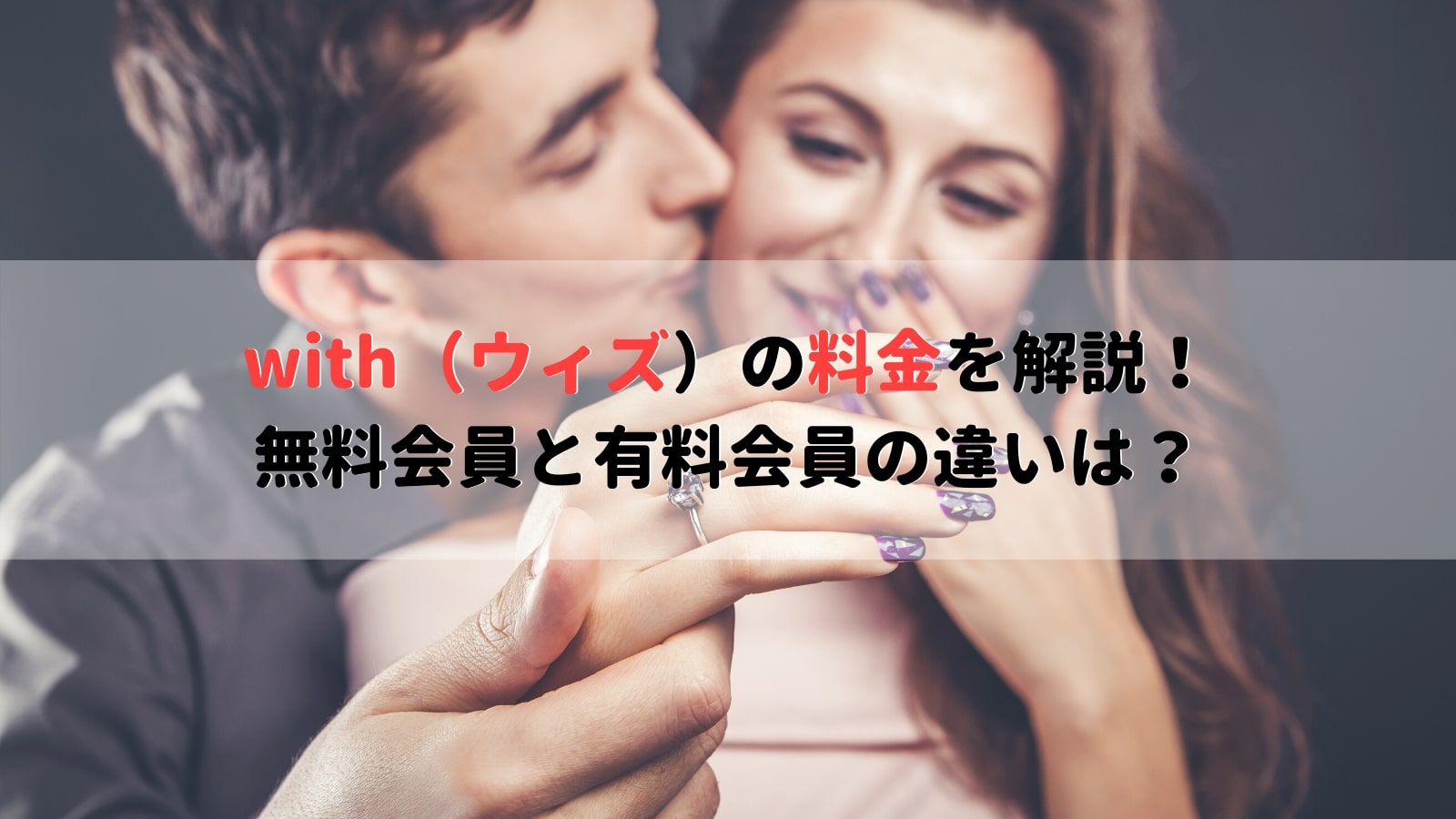with(ウィズ)の料金を解説!無料会員と有料会員の違いは?