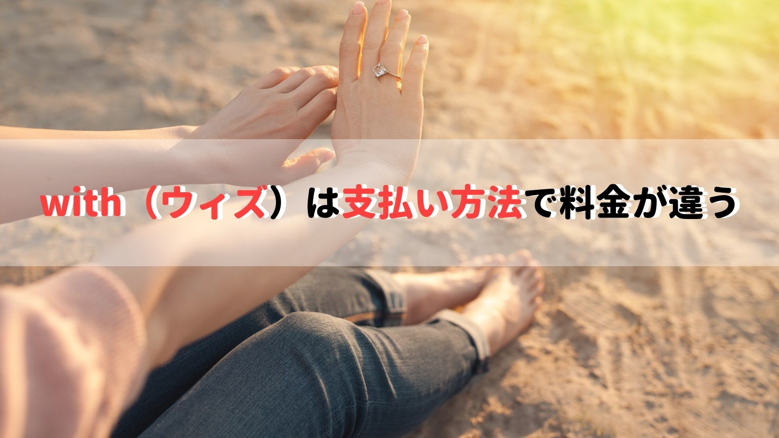 with(ウィズ)は支払方法で料金が違う