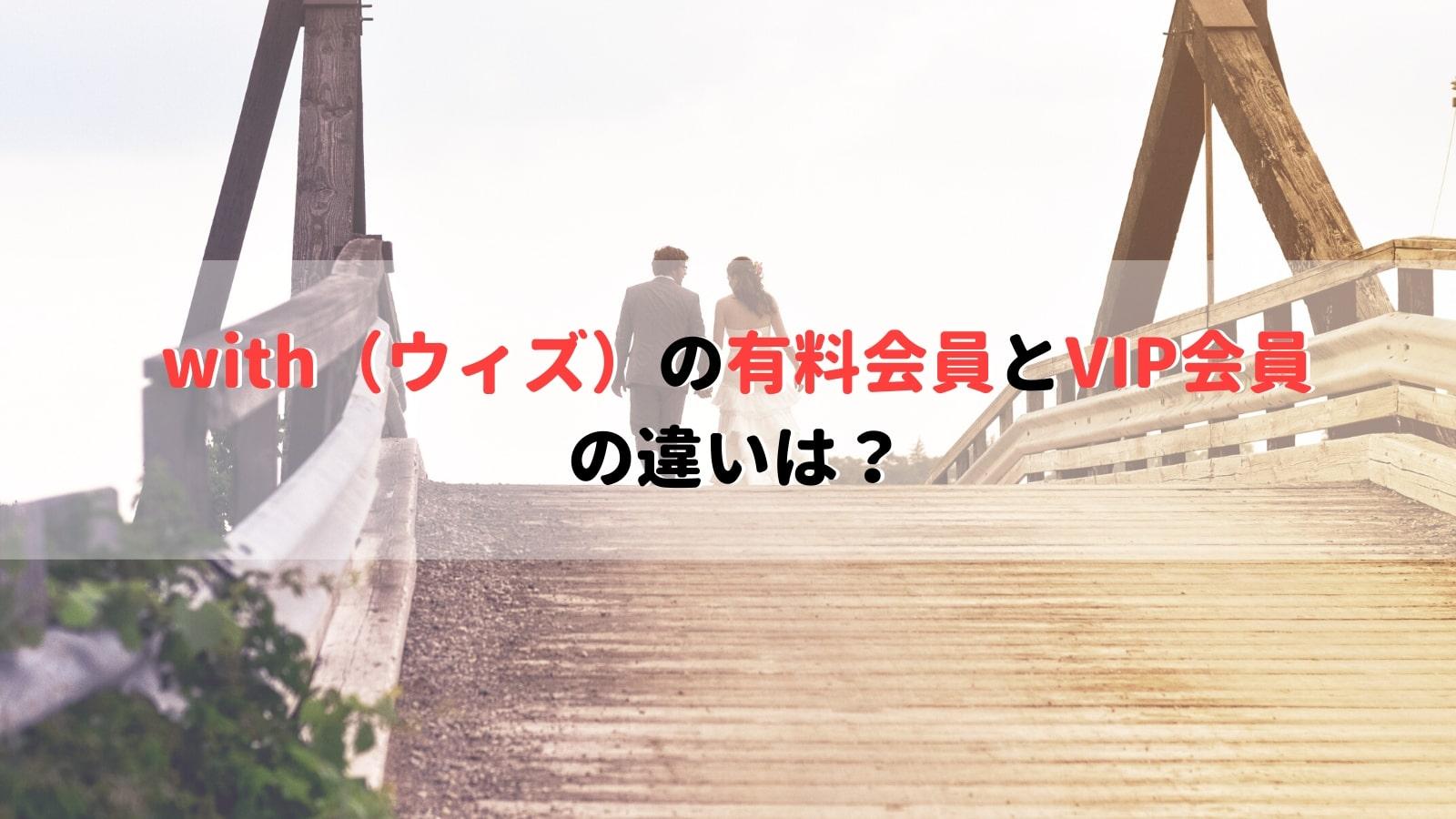 with(ウィズ)の有料会員とVIP会員の違いは?