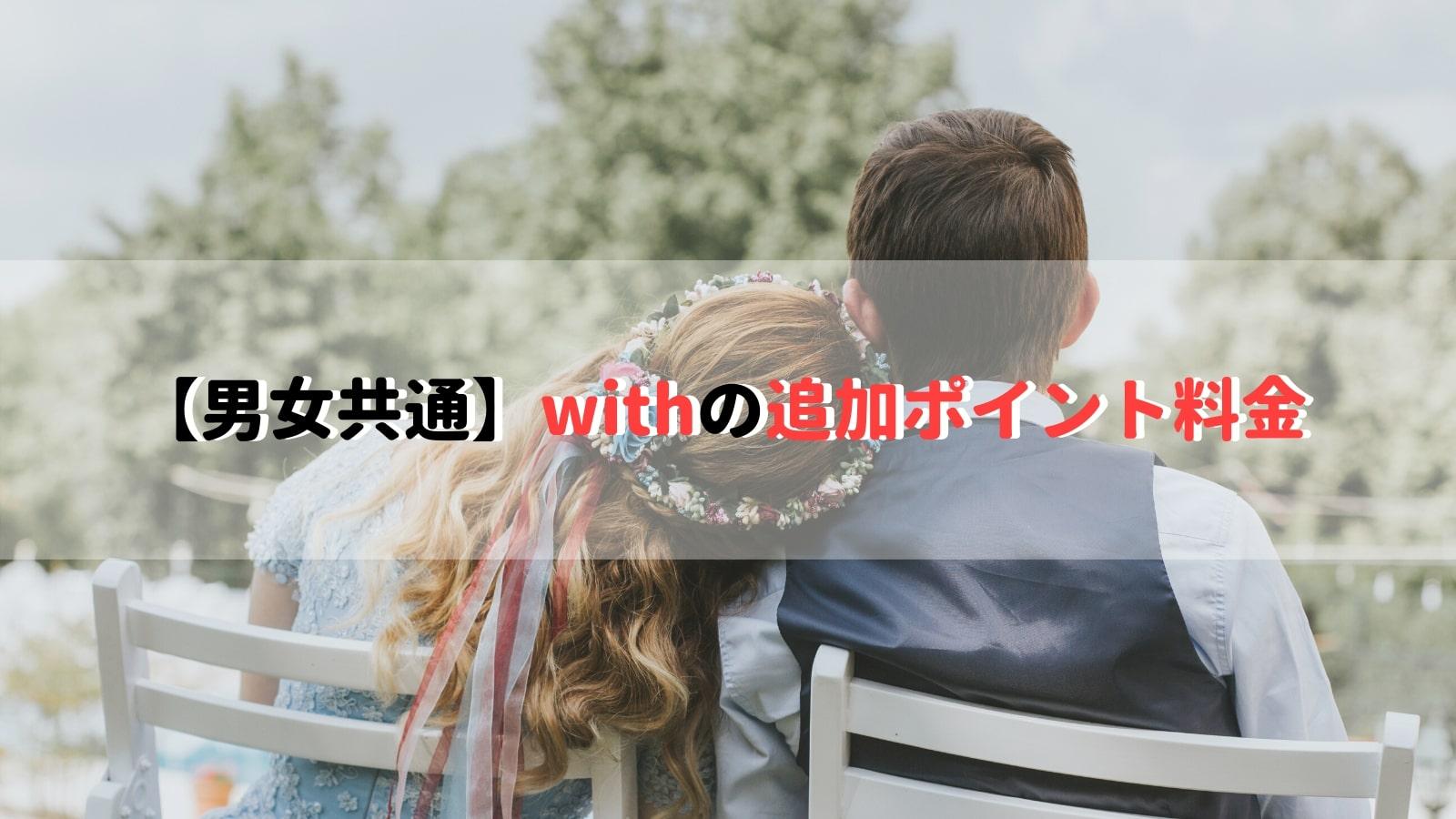【男女共通】withの追加ポイント料金
