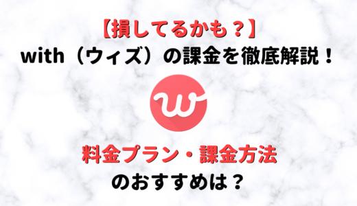 with(ウィズ)はどう課金するのがお得?知って得する課金方法と注意点を紹介