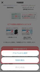 OmiaiのFacebook登録の手順 年齢確認3
