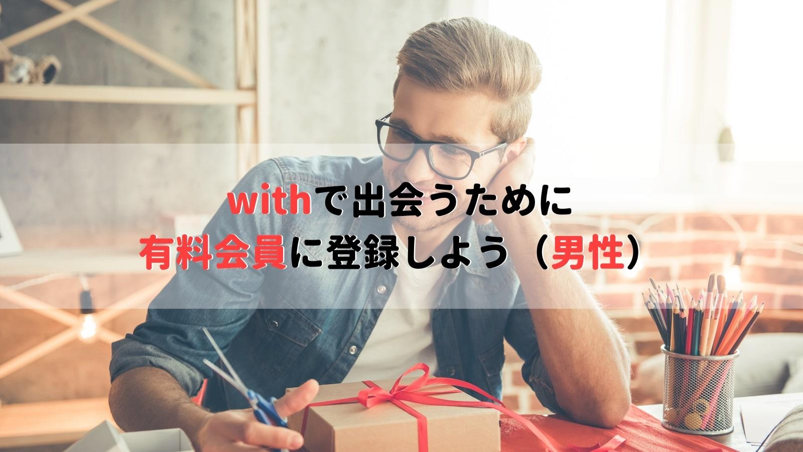 withで出会うために有料会員に登録しよう(男性)
