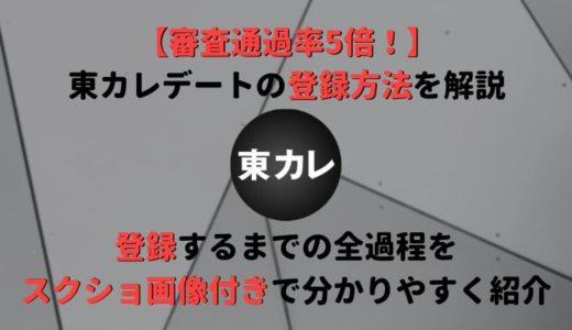 【完全攻略】東カレデートの登録方法をスクショ付きでわかりやすく解説!