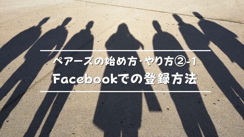 ペアーズの始め方・やり方②-1:Facebookでの登録方法