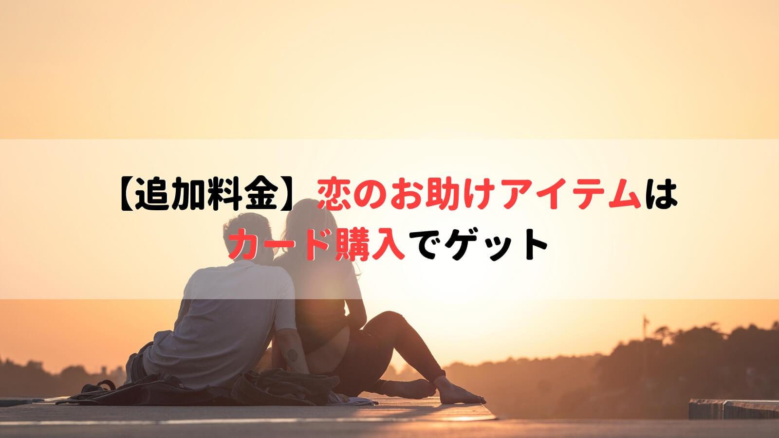 【追加料金】恋のお助けアイテムはカード購入でゲット