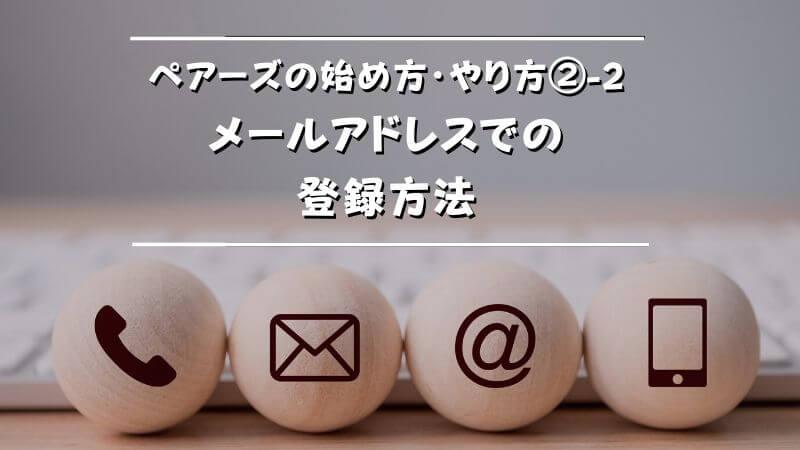 ペアーズの始め方・やり方②-2:メールアドレスでの登録方法