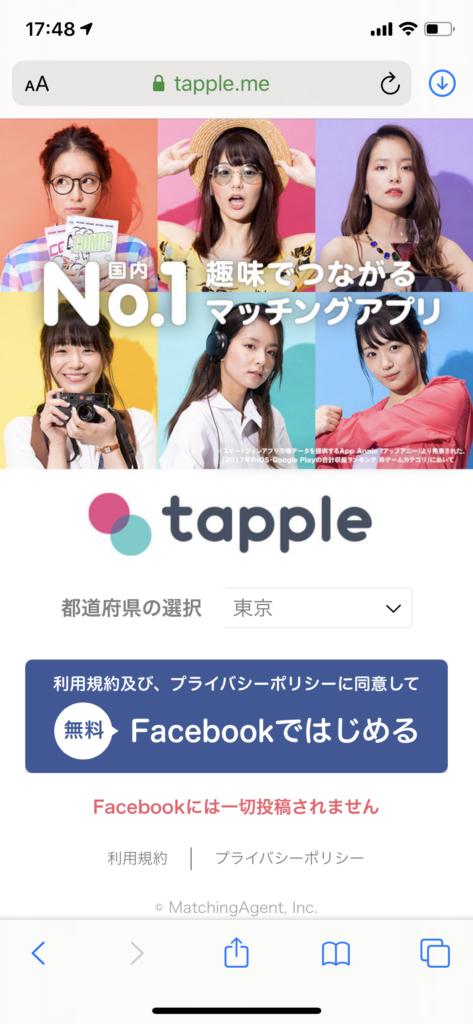 タップル誕生 WEBブラウザ