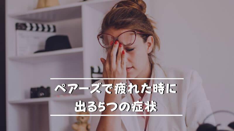 ペアーズで疲れた時に出る5つの症状