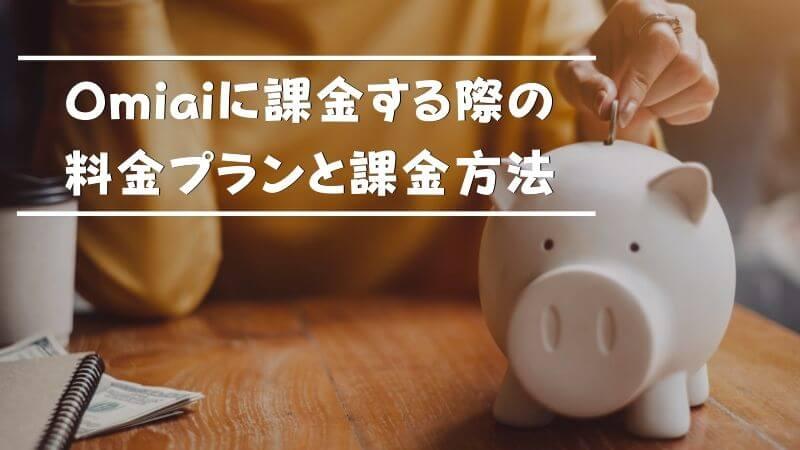 Omiaiに課金する際の料金プランと課金方法