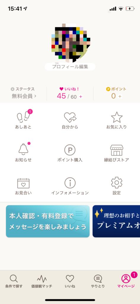 ゼクシィ縁結び マイページ プロフィール編集