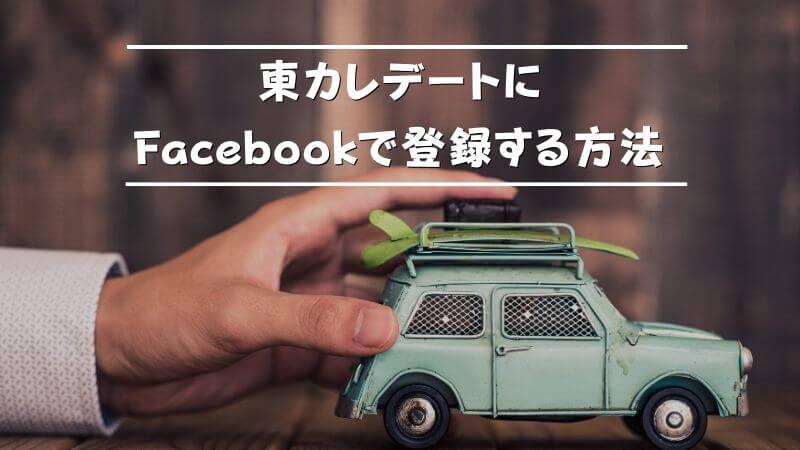 東カレデートにFacebookで登録する方法
