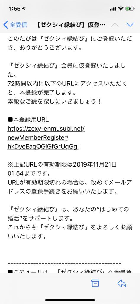 ゼクシィ縁結び 本登録用URL