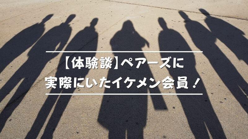 【体験談】ペアーズに実際にいたイケメン会員!