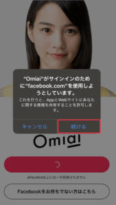 OmiaiのFacebook登録の手順 Facebookのログイン情報を入力