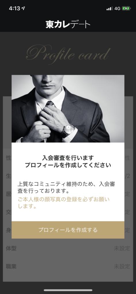 東カレデート 入会審査