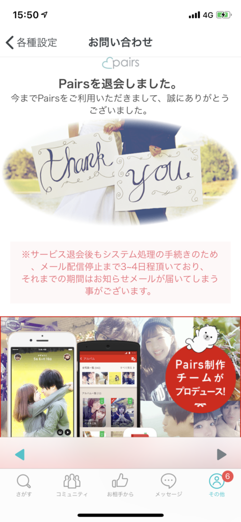 PairsのiPhone版の退会完了画面