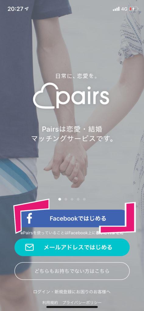 ペアーズにFacebook登録をする方法 はじめる画面