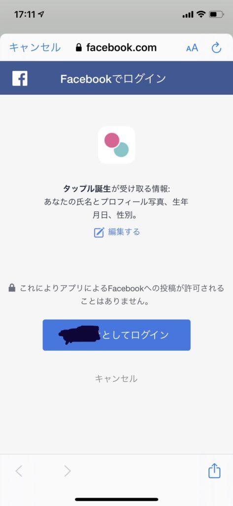 タップル Facebook