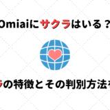 Omiai(オミアイ)にサクラはいるのか?サクラの特徴と判別方法を紹介