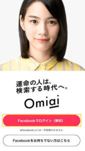 OmiaiのFacebook登録の手順 Facebookではじめるをタップ