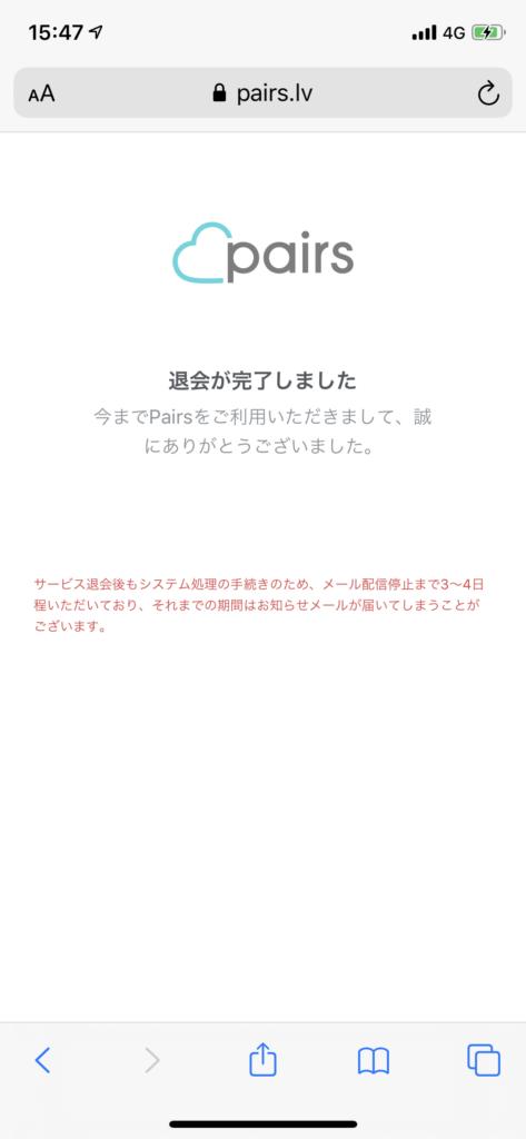 ペアーズのWEB版での退会完了画面