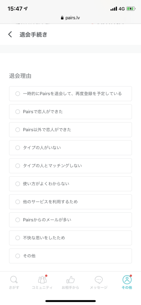 ペアーズのWEB版の退会理由選択画面