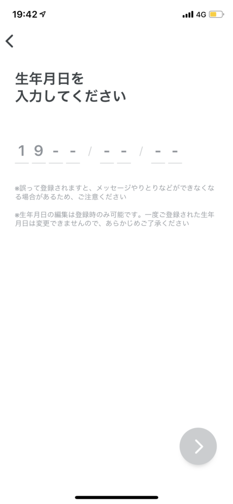 ペアーズにFacebook登録をする方法 生年月日入力画面