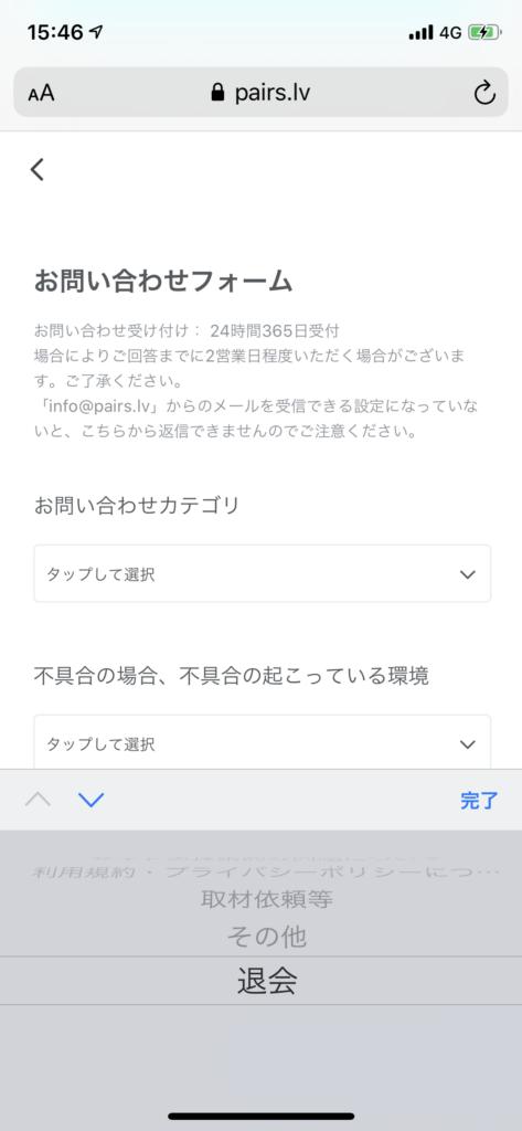 ペアーズのWEB版のお問い合わせフォーム