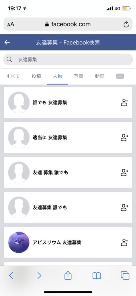 Facebookでペアーズに登録する→友達募集