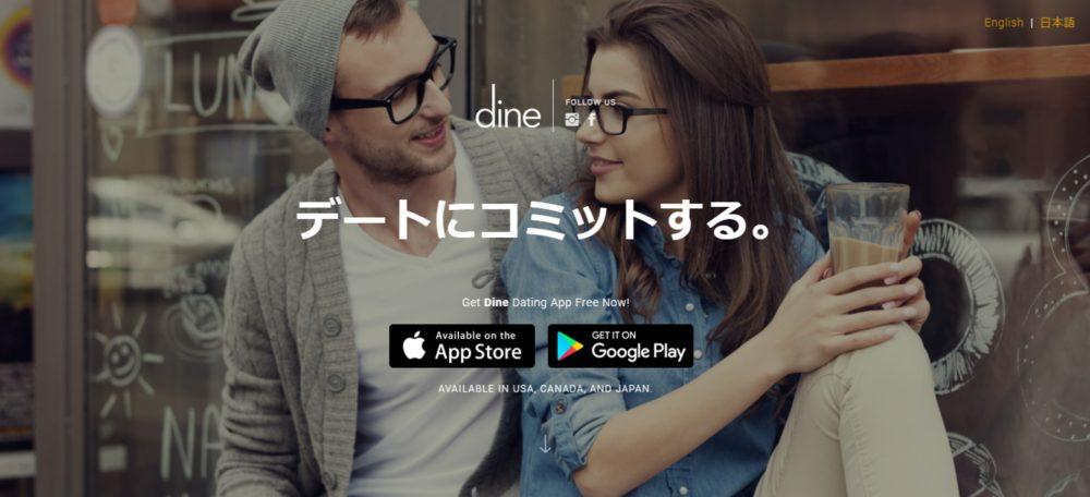 東カレデートの審査に落ちた人におすすめのマッチングアプリ「Dine」