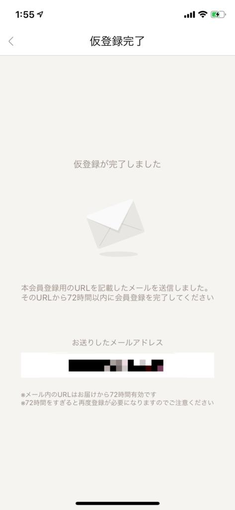 ゼクシィ縁結び メール送信成功