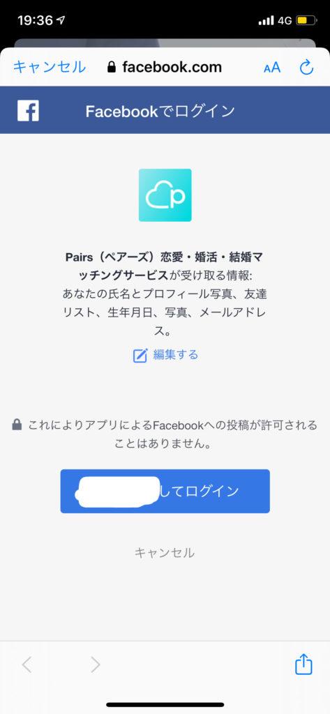 ペアーズにFacebook登録をする方法 ログイン画面