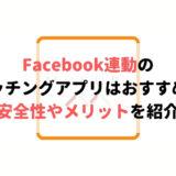 Facebook連動のマッチングアプリのおすすめを紹介!安全性やメリットも