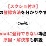 Omiaiの登録方法&登録できない原因・解決法を画像付きで解説!お得な登録手順も紹介!
