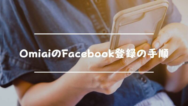 OmiaiのFacebook登録の手順