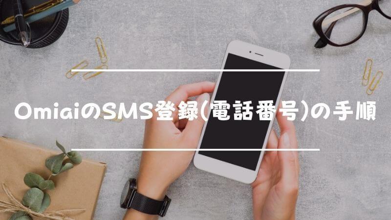 OmiaiのSMS登録(電話番号)の手順