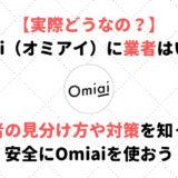 Omiai(オミアイ)に業者はいる? 危険な業者の見分け方や対策を知って安全に使おう