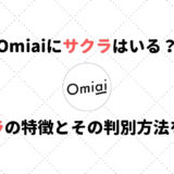 Omiai(オミアイ)にサクラはいるの?サクラの特徴と判別方法を紹介