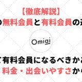Omiai(オミアイ)の有料会員と無料会員の違いは?機能や出会いやすさの差を検証