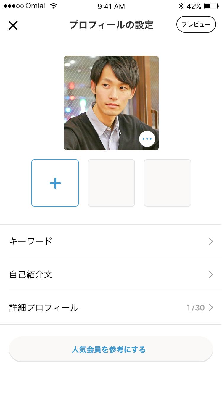 顔写真登録