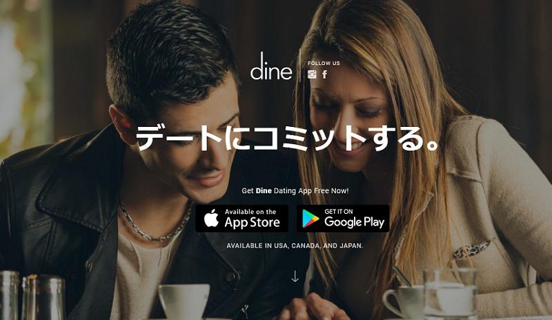 Dine公式サイトのキャプチャ