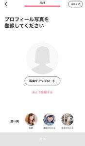 Omiaiに電話番号で登録する方法 顔写真の登録