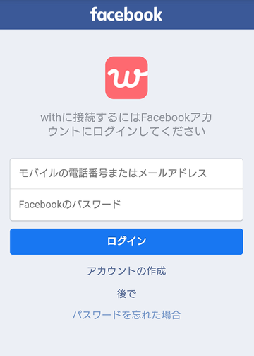 withをFacebookで始める場合