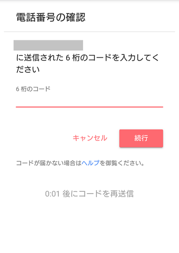 withのSMS認証