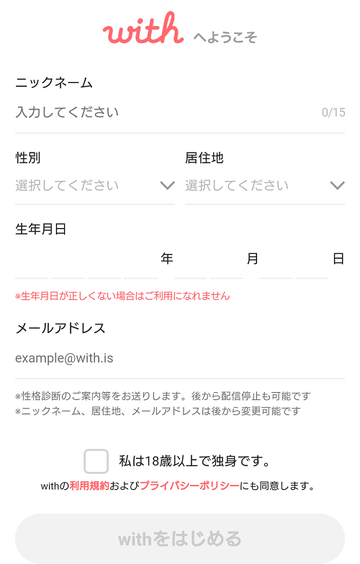 withの会員登録の画面
